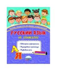 Русский язык на каникулах. Тренажёр-повторялочка для будущих четвероклассников