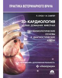 3d-кардиология мелких домашних животных. Патофизиологические основы и диагностические ключи. 3d-изображения и дополненная реальность