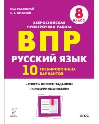 Русский язык. ВПР. 8-й класс. 10 тренировочных вариантов