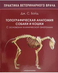 Топографическая анатомия собаки и кошки. С основами клинической анатомии