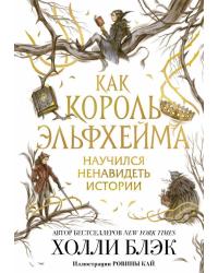 Как король Эльфхейма научился ненавидеть истории