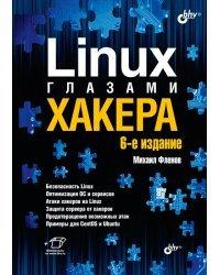 Linux глазами хакера
