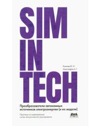 SimInTech. Преобразователи автономных источников энергии