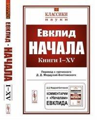 Начала. Книги I–XV. Выпуск №42