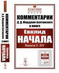 """Комментарии к """"Началам"""" Евклида. Выпуск №43"""
