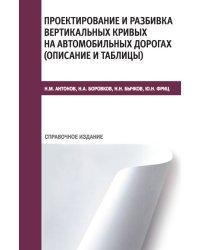 Проектирование и разбивка вертикальных кривых на автомобильных дорогах (описание и таблицы). Справочное издание