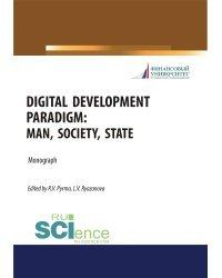Digital development paradigm. Man, society, state. Монография
