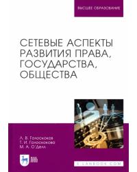 Сетевые аспекты развития права, государства, общества .