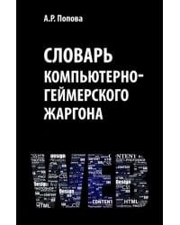 Словарь компьютерно-геймерского жаргона