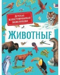 Первая энциклопедия малыша. Животные