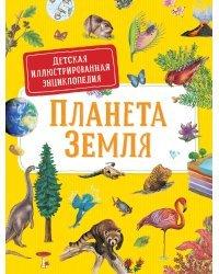 Первая энциклопедия малыша. Планета Земля