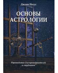 Основы астрологии. Руководство для преподавателей и студентов