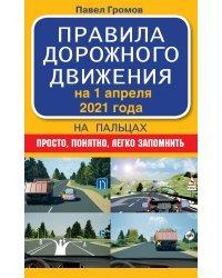 Правила дорожного движения на пальцах: просто, понятно, легко запомнить на 1 апреля 2021 года