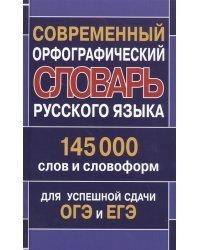 Современный орфографический словарь русского языка. 145 000 слов и словоформ для успешной сдачи ОГЭ и ЕГЭ