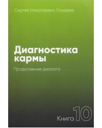 Диагностика кармы-10. Продолжение диалога