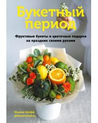 Букетный период. Фруктовые букеты и цветочные подарки на праздник своими руками