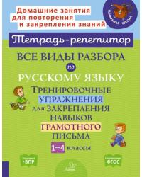 Все виды разбора по русскому языку. Тренировочные упражнения для закрепления навыков грамотного письма. 1-4 классы. ФГОС