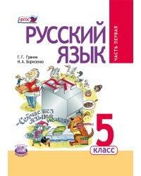 Русский язык. 5 класс. Учебник. Комплект в 3-х частях. ФГОС (количество томов: 3)