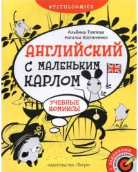 Английский с маленьким Карлом. Учебные комиксы. 4–5 классы