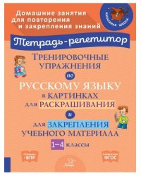Тренировочные примеры по русскому языку в картинках для раскрашивания и для закрепления учебного материал. 1-4 классы. ФГОС