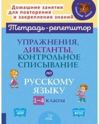 Упражнения, диктанты, контрольное списывание по русскому языку. 1-4 классы. ФГОС