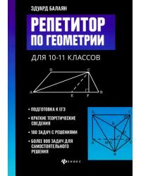 Репетитор по геометрии для 10-11 классов