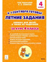 Летние задания. К 1 сентября готовы! Книжка для детей, а также их родителей. За курс 4-го класса. ФГОС