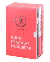 Подарок гениальному руководителю (комплект из 3 книг) (количество томов: 3)