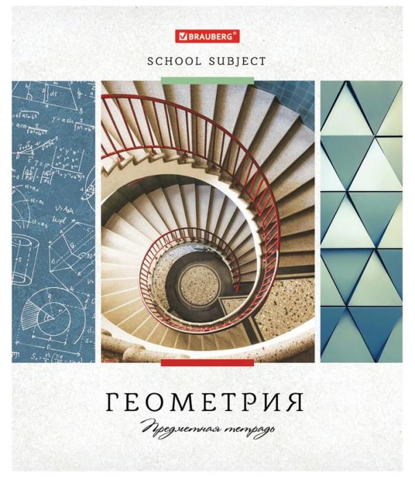 """Тетрадь предметная """"Ученье свет. Геометрия"""", А5, 48 листов, клетка"""