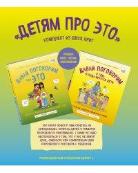 Детям про ЭТО (комплект из 2 книг) (количество томов: 2)