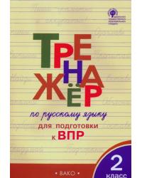 Тренажёр по русскому языку для подготовки к ВПР. 2 класс