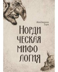 Нордическая мифология