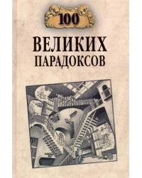 100 великих парадоксов