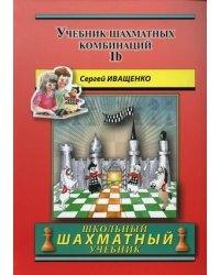 Учебник шахматных комбинаций 1b. Школьный шахматный учебник