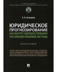 Юридическое прогнозирование как фактор совершенствования российской правовой системы