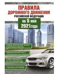 Правила дорожного движения Российской Федерации на 5 мая 2021 года