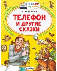 Телефон и другие сказки