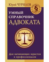 Умный справочник адвоката