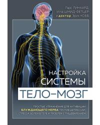 Настройка системы тело—мозг. Простые упражнения для активации блуждающего нерва против депрессии, стресса, болей в теле и проблем с пищеварением
