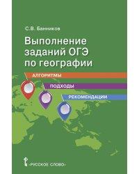 Выполнение заданий ОГЭ по географии: алгоритмы, подходы, рекомендации. 9 класс