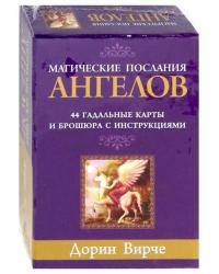 Магические послания ангелов. 44 гадальные карты + инструкция