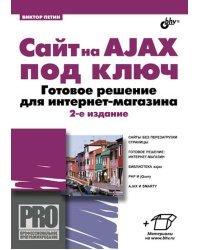 Сайт на AJAX под ключ. Готовое решение для интернет-магазина