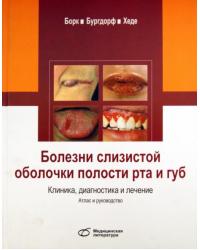 Болезни слизистой оболочки полости рта и губ. Клиника, диагностика и лечение. Атлас и руководство