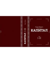 """Сейф-книга """"Капитал"""", 240х155х55 мм, ключевой замок"""