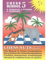Шахматные орешки. 400 упражнений по тактике