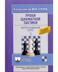Уроки шахматной тактики 2. Интенсивный курс
