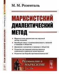 Марксистский диалектический метод. Выпуск №236
