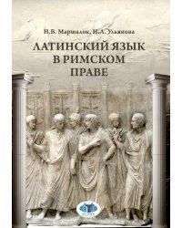 Латинский язык в римском праве