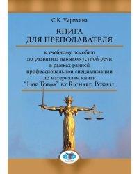 """Книга для преподавателя к учебному пособию по развитию навыков устной речи в рамках ранней профессиональной специализации по материалам книги """"Law Today"""" by Richard Powell"""