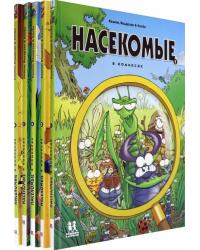Насекомые в комиксах. Комплект из 5-ти книг (количество томов: 5)